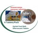 Травяные шипучие таблетки для ножных ванн